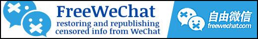 Hong Kong: Free WeChat