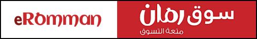 eRomman: Online shopping / KSE, UAE...